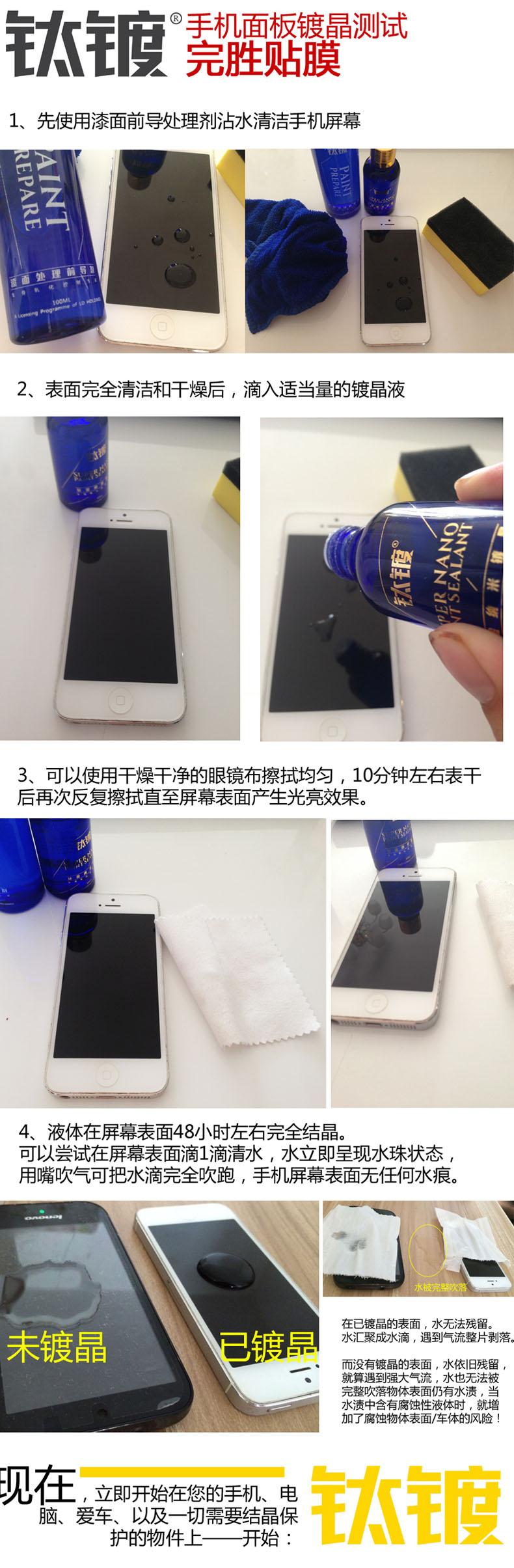 手机镀晶试验
